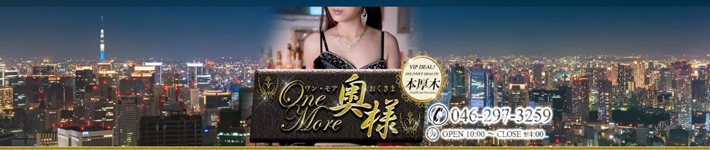 One More奥様 厚木店
