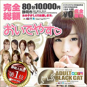 ADULT BLACKCAT