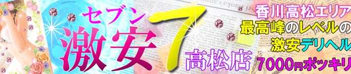 激安7(セブン)