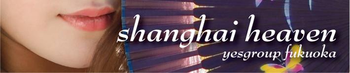 イエスグループ福岡 海上空天 SHANGHAI HEAVEN