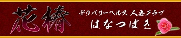 人妻倶楽部 花椿