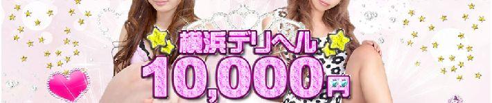 横浜10000円デリヘル