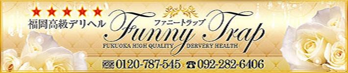 福岡高級デリヘル Funny Trap