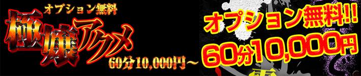[オプション無料]極嬢アクメ 本店60分10000~