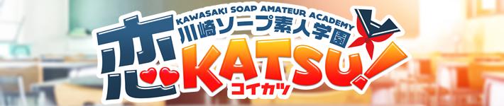 恋KATSU!-コイカツ-