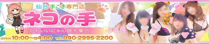 仙台手コキ専門店 ネコの手