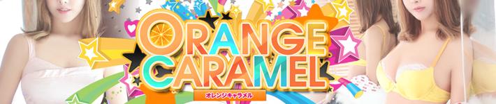 オレンジキャラメル