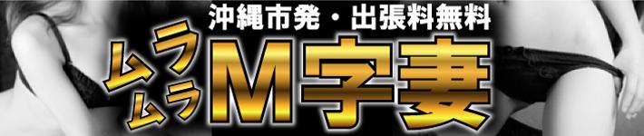 ☆オススメ☆ムラムラM字妻 沖縄市店