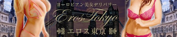 エロス東京
