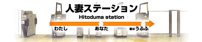 人妻ステーション