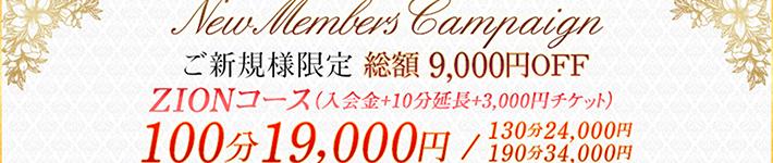 ザイオン会員制アロマエステ品川店