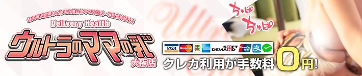 ウルトラのママの乳大阪店