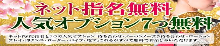 五十路マダム四日市・鈴鹿店