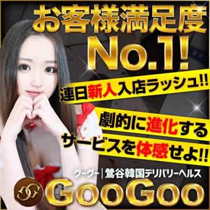 GooGoo(グーグー)