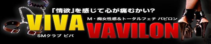 松戸 VIVA