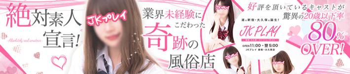 オナクラJKプレイ 新宿・大久保店