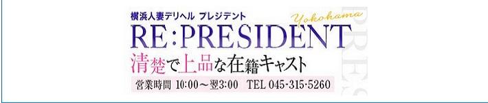 RE:PRESIDENT