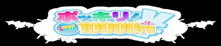 ポッキリ!10000円