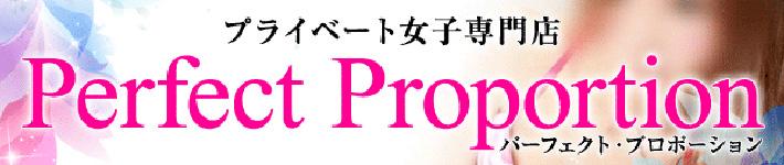 パーフェクト・プロポーション