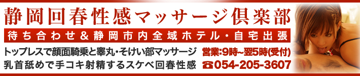 静岡回春性感マッサージ倶楽部