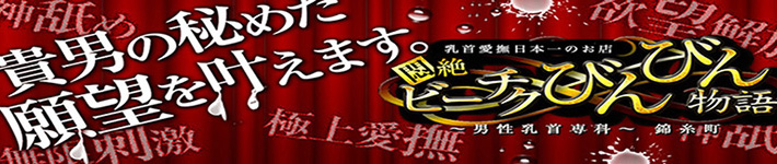 錦糸町悶絶ビーチクびんびん物語