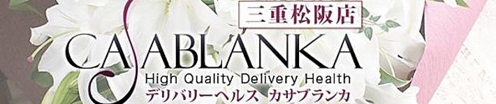 カサブランカ三重松阪店