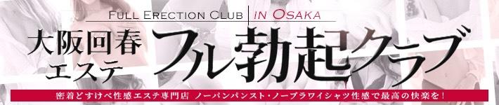 大阪回春エステフル勃起クラブ