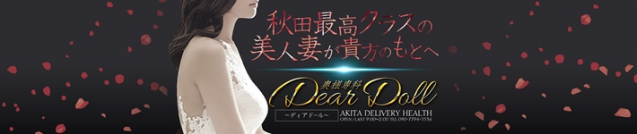 Dear Doll