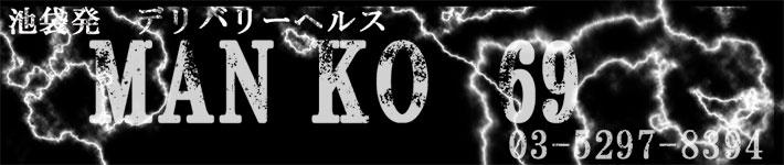 MAN-KO-69