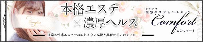 京都出張性感エステ&ヘルス コンフォート