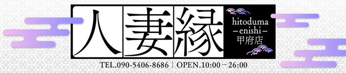 人妻縁-ENISHI-甲府店
