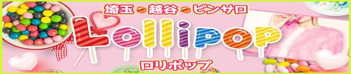 Lollipop-ロリポップ-