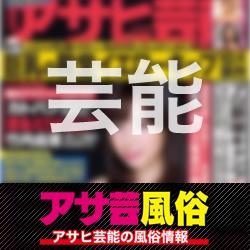 あのF乳アイドルの「無修正SEX」DVDが闇売買されている!