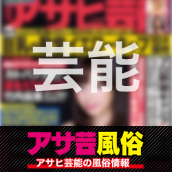 "Gカップグラドル杉原杏璃が""盗撮被害""を激おこ告発!"