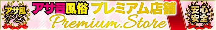 アサ芸風俗プレミアム店舗