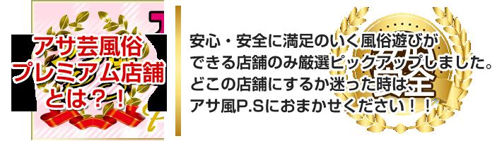 アサ芸風プレミアム店舗とは?!